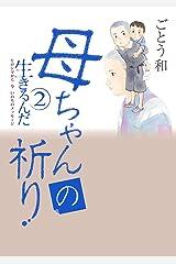 生きるんだ ヒロシマから 今 いのちのメッセージ 2 母ちゃんの祈り Kindle版