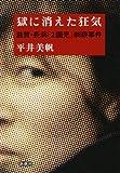 獄に消えた狂気―滋賀・長浜「2園児」刺殺事件