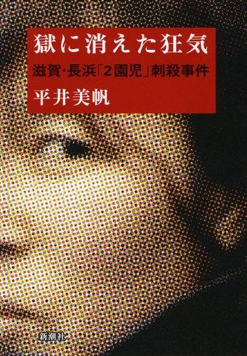 獄に消えた狂気―滋賀・長浜「2園児」刺殺事件の詳細を見る