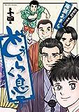 どうらく息子(14) (ビッグコミックス)