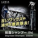 脱脂シャンプー Ds 200ml LUXIA メンテナンス 簡単施工 下地処理 脱脂処理