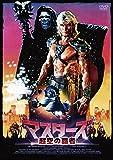 マスターズ 超空の覇者[DVD]