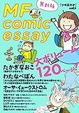 MF comicessay つめあわせ【無料版】 vol.1 (コミックエッセイ)