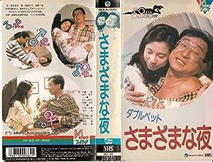 さまざまな夜 [VHS]