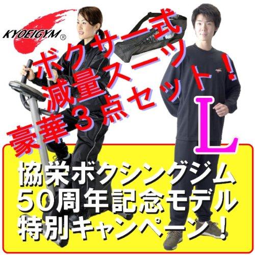 【Lサイズ】協栄ジム50周年記念モデル★ボクサー式減量スーツ...