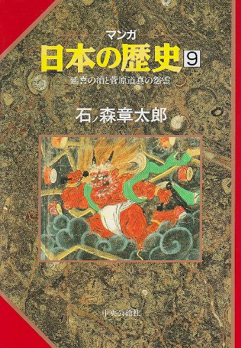 延喜の治と菅原道真の怨霊 (マンガ 日本の歴史 9)