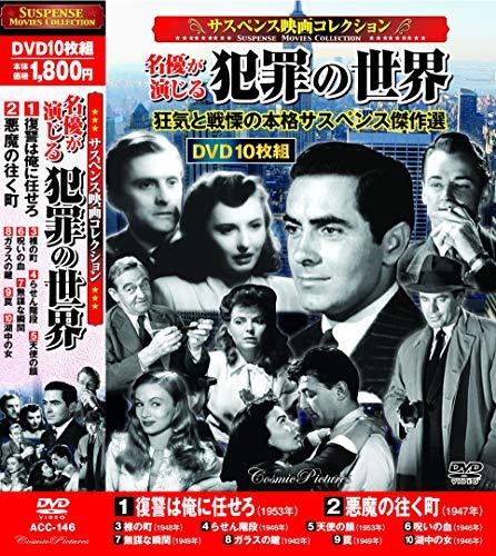 サスペンス映画コレクション 名優が演じる犯罪の世界 DVD10枚組 ACC-146