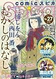 comicスピカ No.27