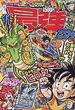 最強ジャンプ 2017年 11/5 号 [雑誌]: 週刊少年ジャンプ 増刊