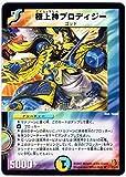 26弾★極上神プロディジー(8/55/Y6)
