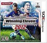 ワールドサッカー ウイニングイレブン 2012 - 3DS