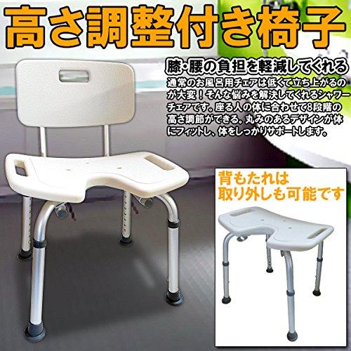life_mart 背もたれ付き シャワーチェア 介護用 高さ調節付き椅子