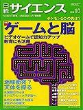 日経サイエンス2016年10月号