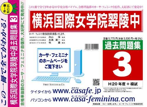 横浜国際女学院翠陵中学校 過去問題集3(H20+模試)