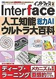 Interface(インターフェース) 2017年12月号