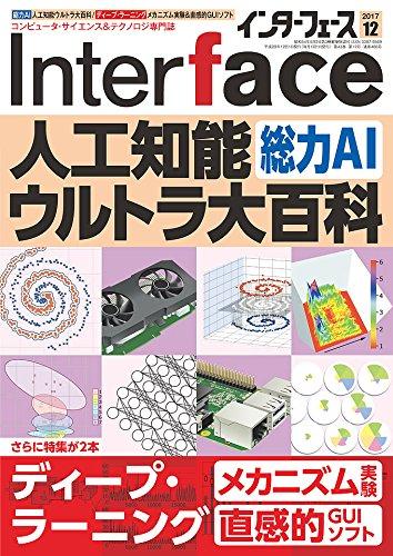 [画像:Interface(インターフェース) 2017年12月号]
