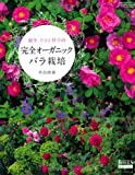 完全オーガニックバラ栽培―簡単、だけど科学的 (GEIBUN MOOKS 851 GARDEN SERIES 2) 画像