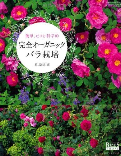 完全オーガニックバラ栽培―簡単、だけど科学的 (GEIBUN MOOKS 851 GARDEN SERIES 2)の詳細を見る