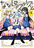 ななしのアステリズム(4) (ガンガンコミックスONLINE)