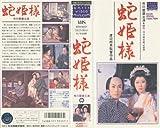 蛇姫様 [VHS]