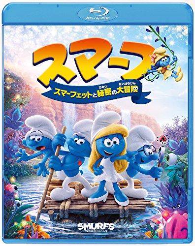 スマーフ スマーフェットと秘密の大冒険[Blu-ray/ブルーレイ]