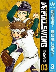 Mr.FULLSWING【期間限定無料】 3 (ジャンプコミックスDIGITAL...