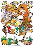 とりきっさ!(5)【電子限定特典ペーパー付き】 (RYU COMICS)