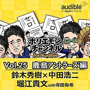 ホリエモンチャンネル for Audible-鹿島アントラーズ編-の書影