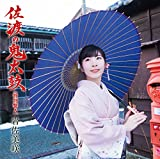 佐渡の鬼太鼓 (特別盤A)