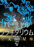 バーチャル・プラネタリウム 自宅で愉しむ「全天88星座」の世界[DVD]