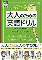 CD付き 書いて覚える! 大人のための英語ドリル (50代からチャレンジ!)
