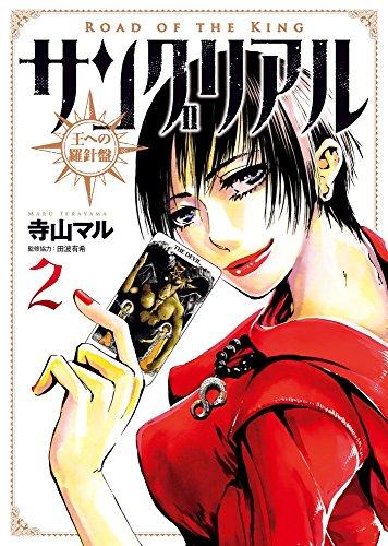 サングリアル~王への羅針盤~ 2 (ビッグコミックス)