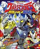 決定版 ウルトラマンタイガ 最強ひみつ超百科 (テレビマガジンデラックス)