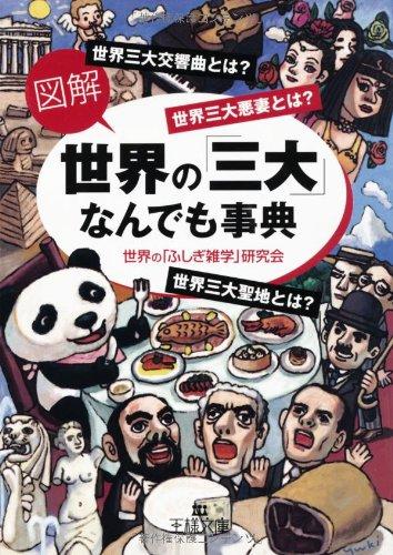 図解 世界の「三大」なんでも事典 (王様文庫)