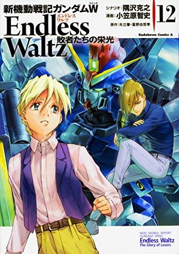 新機動戦記ガンダムW Endless Waltz 敗者たちの栄光 (12) (角川コミックス・エース)