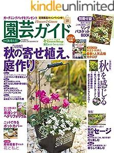園芸ガイド 2018年 10 月秋・特大号 [雑誌]