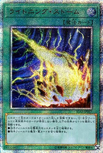 遊戯王カード ライトニング・ストーム(20th シークレットレア) イグニッション・アサルト(IGAS) | 通常魔法 20th シークレット レア