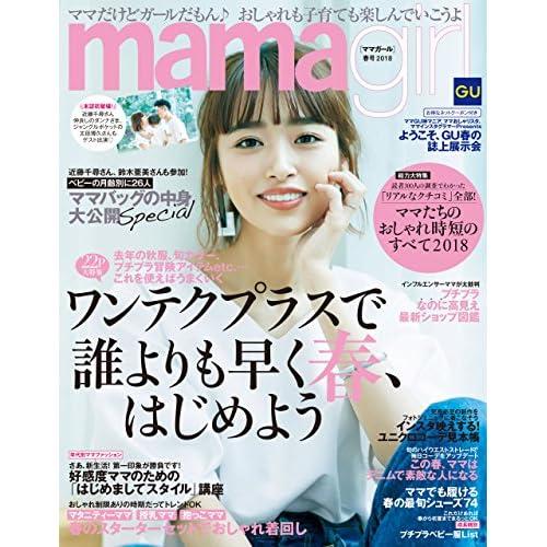 mamagirl(ママガール) 2018年春号 [雑誌]