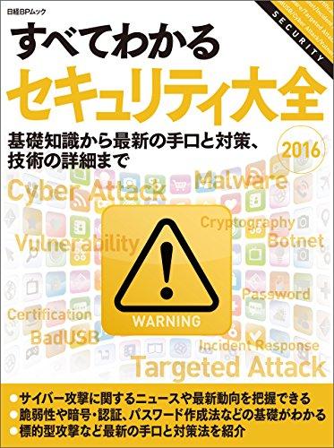 すべてわかるセキュリティ大全2016(日経BP Next ICT選書)の詳細を見る