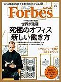 ForbesJapan (フォーブスジャパン) 2016年 03月号 [雑誌]