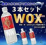 飲む酸素 高濃度酸素リキッドWOX 新世代酸素水ウォックス (3本セット)