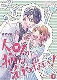 KOIの病は治らない! 7 (恋するソワレ)