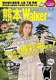 ウォーカームック  熊本Walker  61803‐37 (ウォーカームック 235) [ムック] / 角川マーケティング(角川グループパブリッシング) (刊)