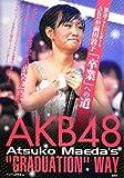 AKB48前田敦子「卒業」への道—緊急フォト・レポート
