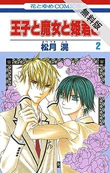 王子と魔女と姫君と【期間限定無料版】 2 (花とゆめコミックス)