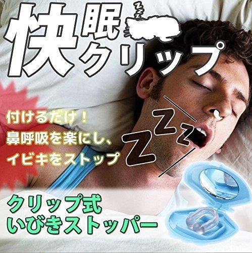 【 鼻孔を広げ鼻呼吸をサポート 】 鼻腔 拡張 クリップ式 いびきストッパー ソフトシリコン ノーズ クリップ 安眠 快眠 睡眠 グッズ いびき 不眠 防止 ストッパー 無呼吸症候群 専用ケース付き EK-NOCLI