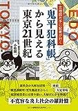 「古地図片手に記者が行く 「鬼平犯科帳」 から見える東京21世紀」販売ページヘ