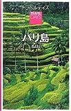 トラベルデイズ バリ島 (旅行ガイド)