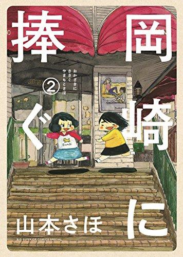 岡崎に捧ぐ 2 (コミックス単行本)の詳細を見る
