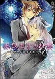 銀狼王子の許嫁~あなたに恋する満月の夜~ (ガッシュ文庫)